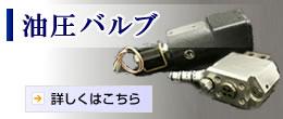 油圧バルブ
